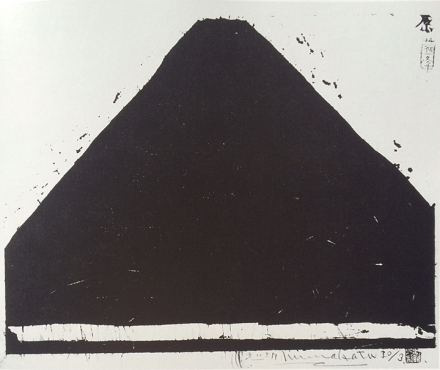 Shiko Munakata, A Line at the Foot of Mt. Fuji, 1963, Woodblock Print.